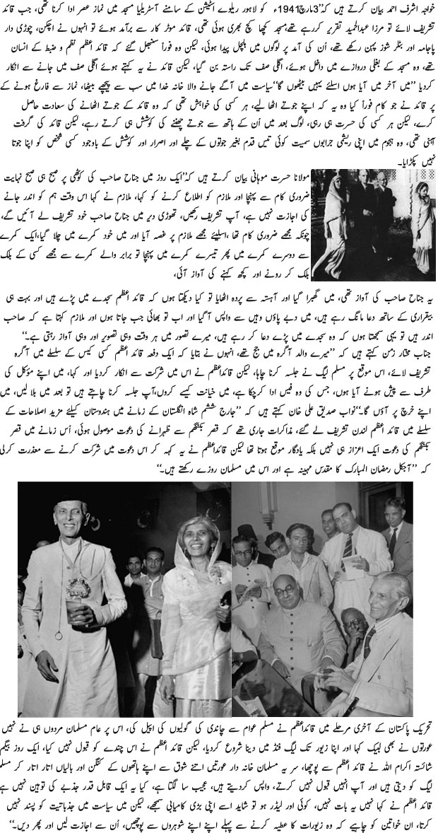 quaid e azam mohammad ali jinnah essay Muhammad ali jinnah, (also spelled mohammad) (25 december 1876 nations and people have done many things in memory of jinnah in pakistan he is called quaid-e.